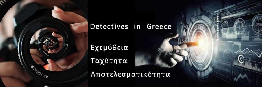 Ντετέκτιβ Detectives in Greece
