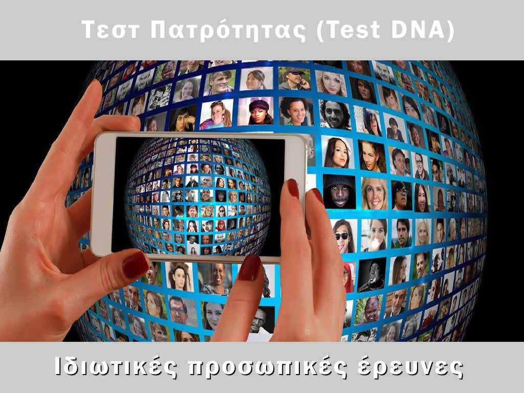 τεστ πατρότητας dna test